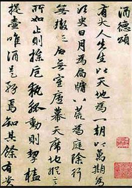 Calligraphie dans la dynastie Han