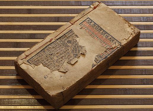 Encyclopédie de Yongle