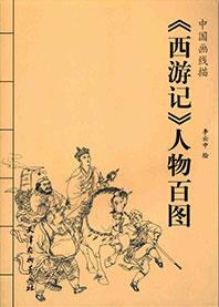 Exemple d'un livre